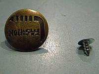 Пуговица для джинсовой одежды 20 мм (50 штук)