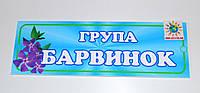 Табличка для групи Барвинок