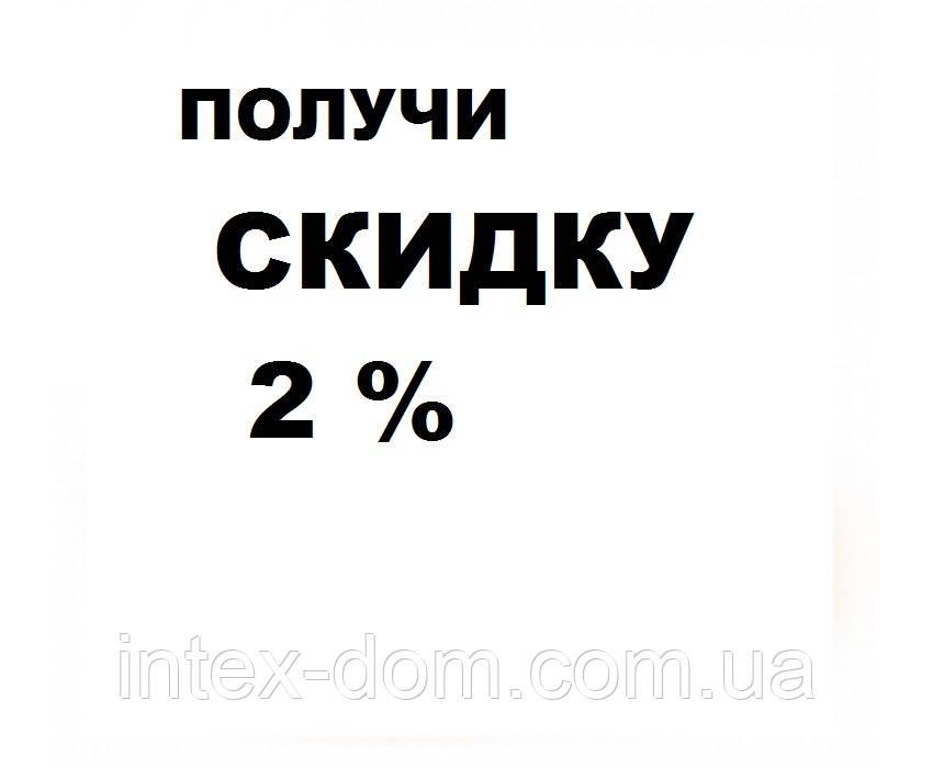Скидка  2 %