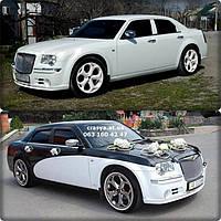 Прокат авто на свадьбу в Днепродзержинске