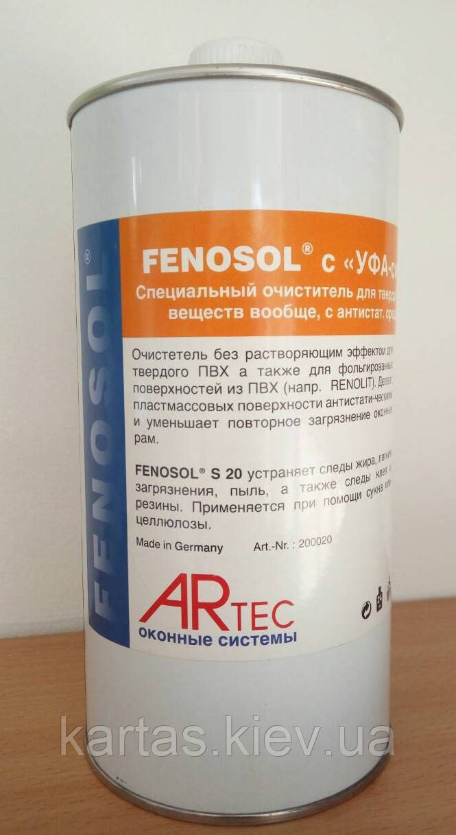 "FENOSOL с ""УФА-системой "" S20"