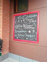 Меловые ЧЕРНЫЕ, ЗЕЛЕНЫЕ, КОРИЧНЕВЫЕ доски для кафе и ресторанов.