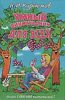 Умный виноградник для всех(твердый переплет). Н. И. Курдюмов
