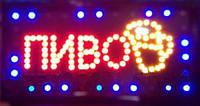 Светодиодная LED Вывеска Табло Пиво, фото 1