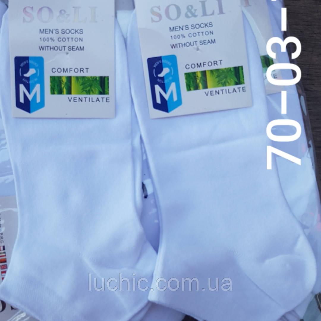Мужские носки 100% катон (Белые)40-43р 12шт в уп.