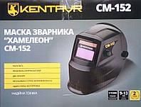 Сварочная маска хамелеон Kentavr Cm-152