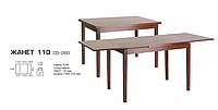 Стол деревянный раскладной Жанет 110 Мелитопольмебель