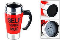 Чашка Кружка Миксер Self Stirring Mug Селф Маг, фото 1