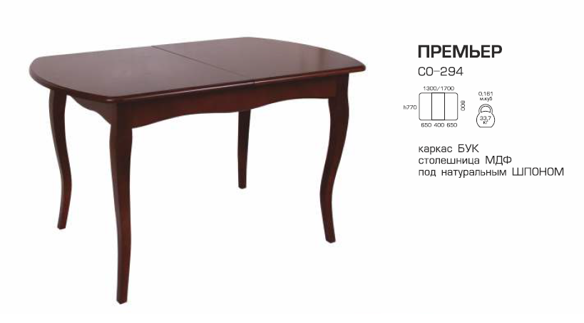 Стол Премьер раскладной, Мелитопольмебель.