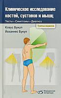 Клаус Букуп Клиническое исследование костей, суставов и мышц 2021 год 614 иллюстраций