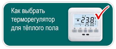 как правильно выбрать терморегулятор для теплого пола