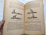 Учебное пособие по МПВО. 1956 год, фото 5