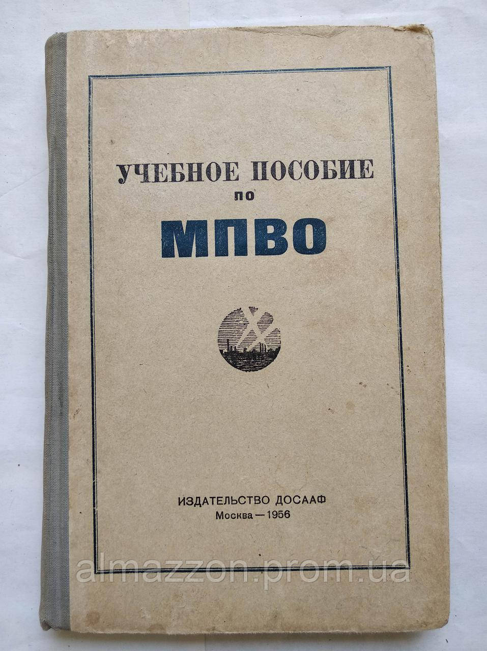 Учебное пособие по МПВО. 1956 год