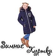 Куртки пальто зимние