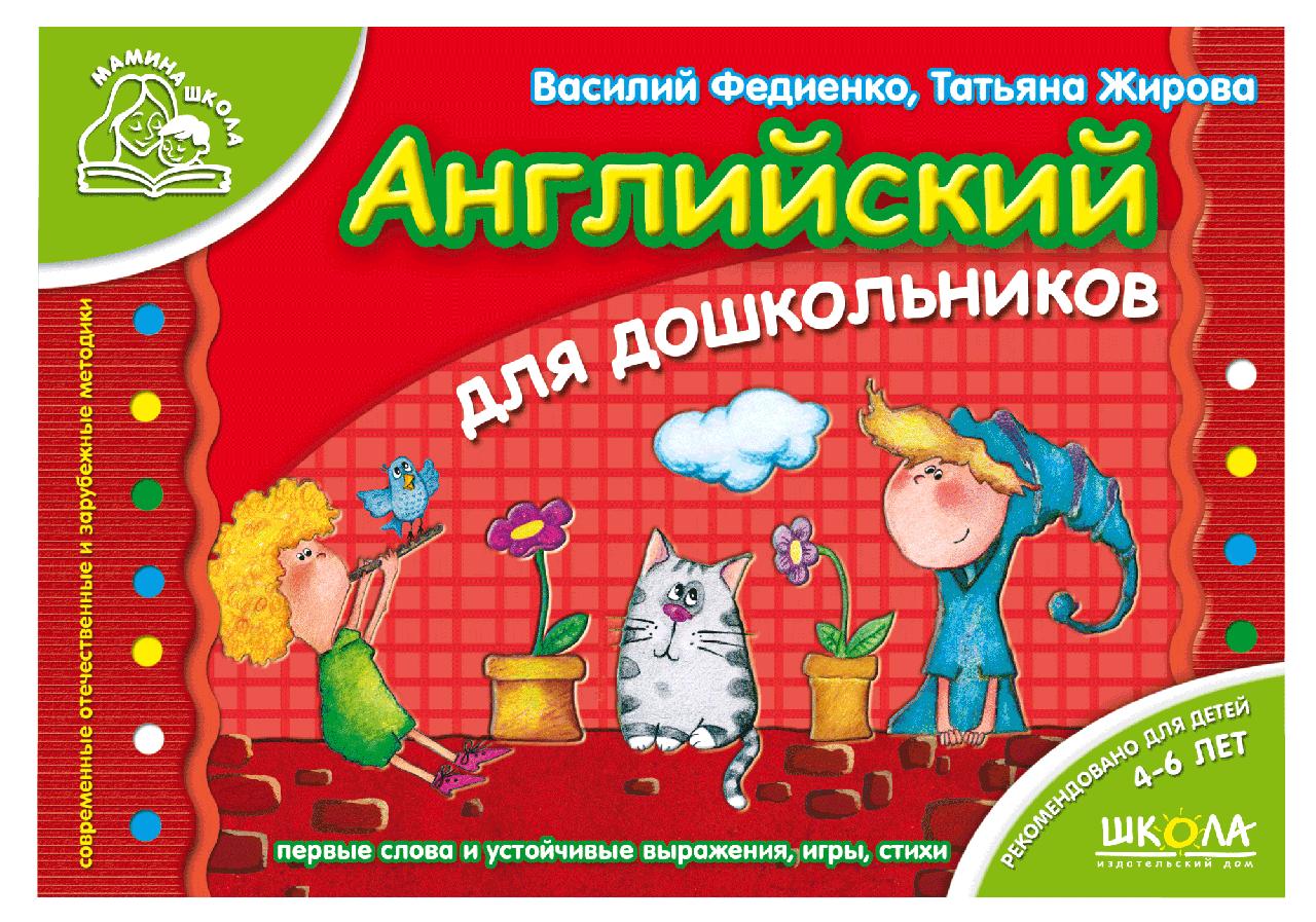 Английский для дошкольников.