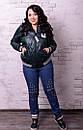 Женская куртка бомбер в больших размерах d-t10ba1238, фото 2