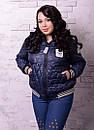 Женская куртка бомбер в больших размерах d-t10ba1238, фото 6