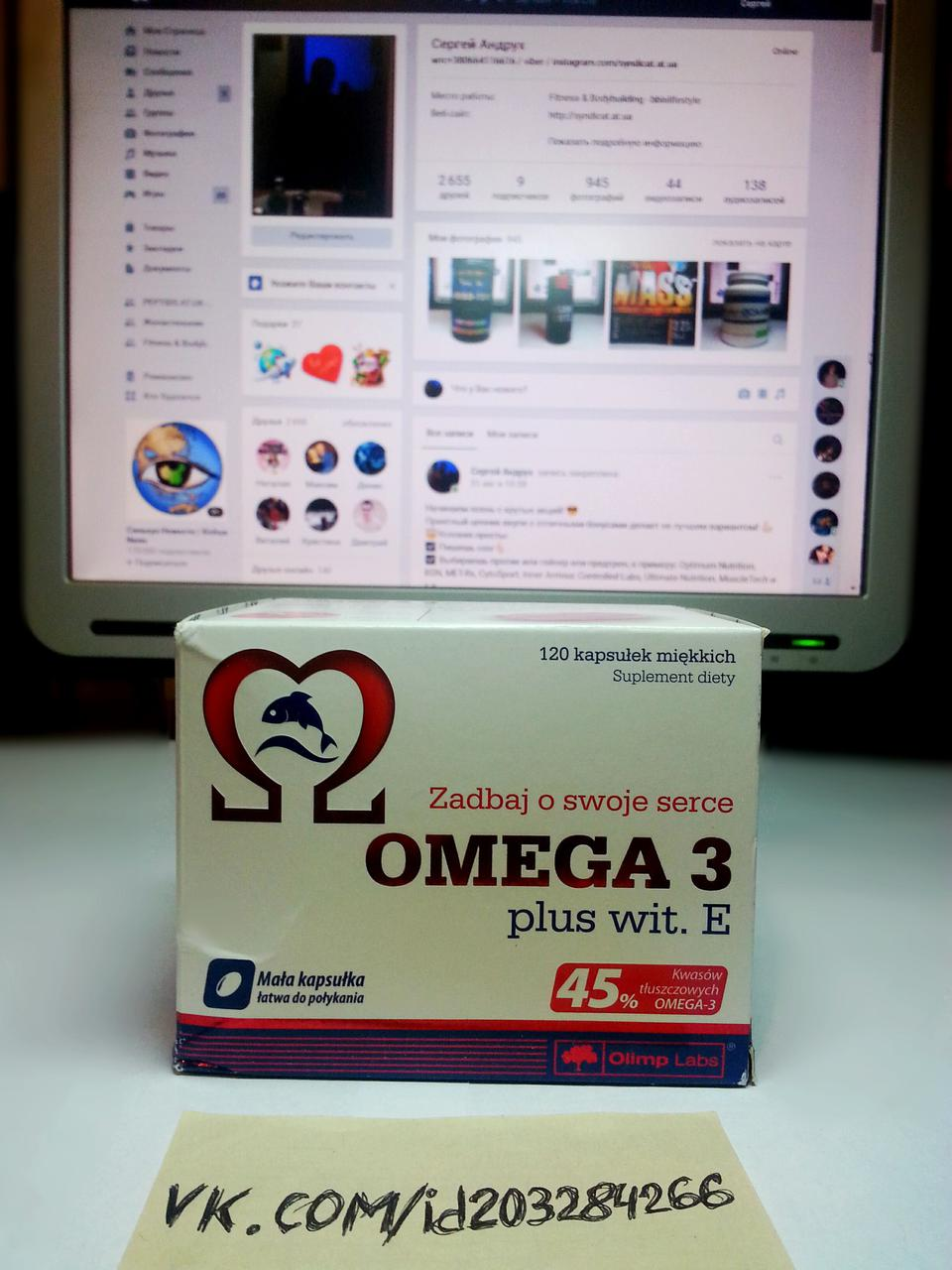 Омега 3, Olimp Omega 3 (45%) Vit E 120 капс