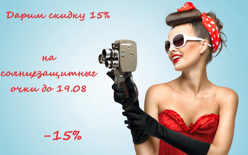 -15% На солнцезащитные очки