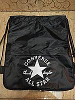 Сумка рюкзак-мешок converse(только ОПТ ) (Много цветов)Сумка для обуви, фото 1