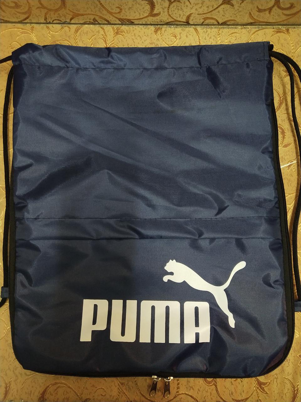 Сумка рюкзак-мешок puma(только ОПТ ) (Много цветов)Сумка для обуви