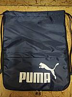 Сумка рюкзак-мешок puma(только ОПТ ) (Много цветов)Сумка для обуви, фото 1