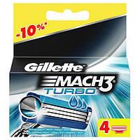 Gillette Mach3 Turbo 4 шт. в упаковке сменные кассеты для бритья