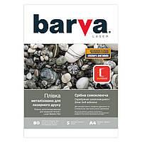 Пленка для печати BARVA A4 Laser Silver (IF-L-NGL20-T01) (FILM-BAR-L-NSL20-T01)