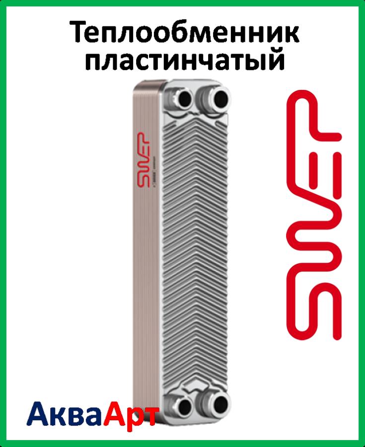 Паяный пластинчатый теплообменник SWEP E6T Челябинск ридан нн официальный сайт телеканал