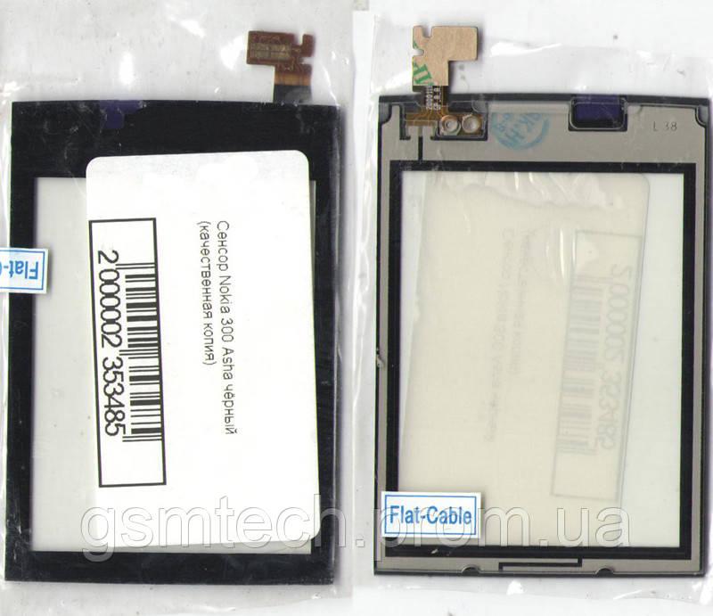Сенсор (Тачскрин) для Nokia 300 Asha черного цвета (качественная копия)