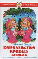 Королевство кривых зеркал (с). В. Губарев