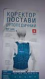 КОРЕКТОР ПОСТАВИ ОРТОПЕДИЧНИЙ МОДЕЛЬ 1070, фото 2