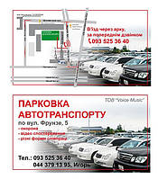Парковка автотранспорта.