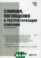 Гохан Патрик А. Слияния, поглощения и реструктуризация компаний