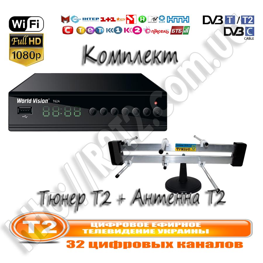 Комплект World Vision T62A и Антенна T2 Тризуб R-Net