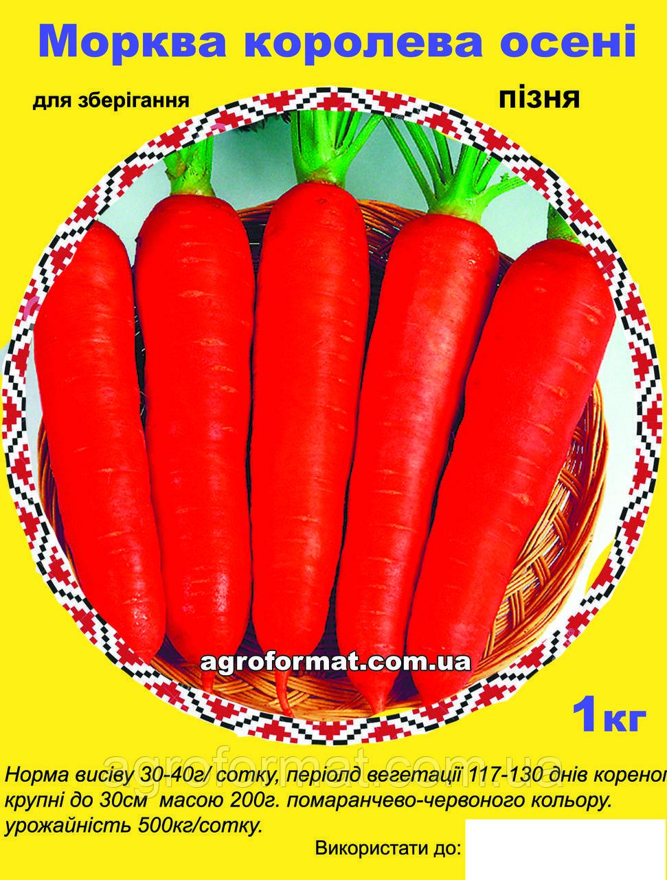 Морква Королева Осені 1 кг