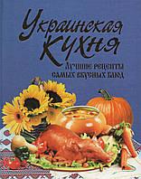 Украинская кухня. Лучшие рецепты вкусных блюд. Н. Абельмас