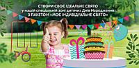 Качельный парк на детские квест рождения на ВДНГ