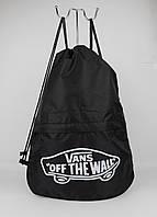 Рюкзак для сменной обуви Vans 99333-7 черный, 2 отдела, фото 1