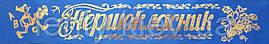 Першокласник - стрічка шовк, золота фольга (укр.мова) Синий (РОЗПРОДАЖ ЗАЛИШКІВ!!!)