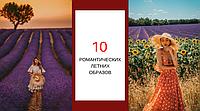 10 РОМАНТИЧЕСКИХ ЛЕТНИХ ОБРАЗА ОТ NOT JESS FASHION: [ ПРОВАНС И ПЛАТЬЯ ]