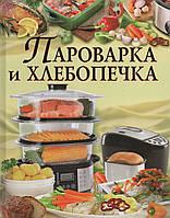 Пароварка и хлебопечка. О. В. Завязкин