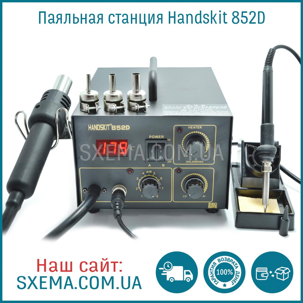 Паяльная станция Extools(Handskit) 852D компрессорная фен+паяльник, металл корпус