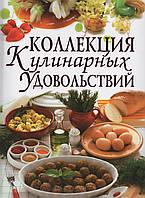 Коллекция кулинарных удовольствий. Мирошниченко С. А.