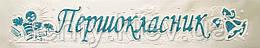 """""""Першокласник"""" - стрічка для першокласників (укр.мова) Атлас Шампань, глітер Бірюзовий, обводка Біла -Урочисті стрічки"""