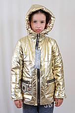 Красивая модная демисезонная блестящая куртка на девочку 128-152., фото 2