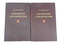 Б/у. Нечкина М.В. Движение декабристов. В двух (2-х) томах. , фото 1
