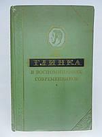Б/у. Глинка в воспоминаниях современников., фото 1