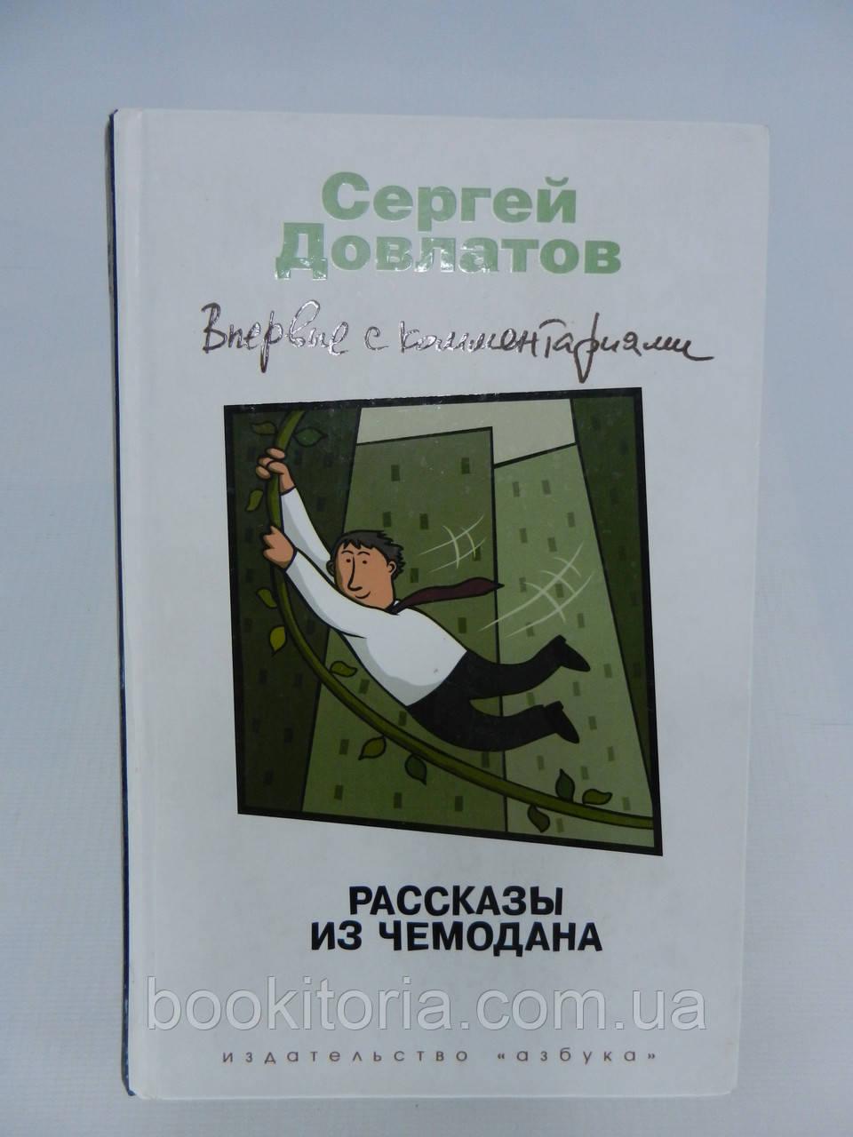 Довлатов С. Рассказы из чемодана. Впервые с комментариями (б/у).
