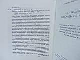 Довлатов С. Рассказы из чемодана. Впервые с комментариями (б/у)., фото 6